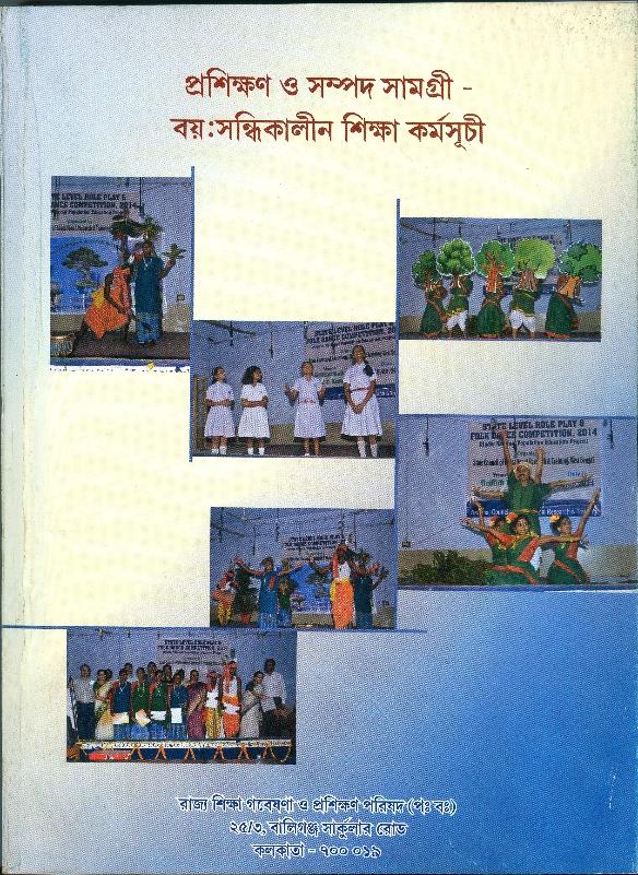 PRASHIKHAN SAMPAD SAMAGRI0001_001